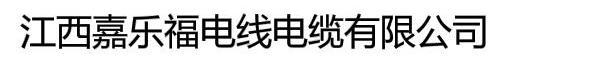 江西嘉乐福电线电缆有限公司