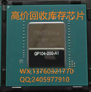 深圳回收显卡芯片库存GTX1080显卡芯片,GP104-400-A1核心编码