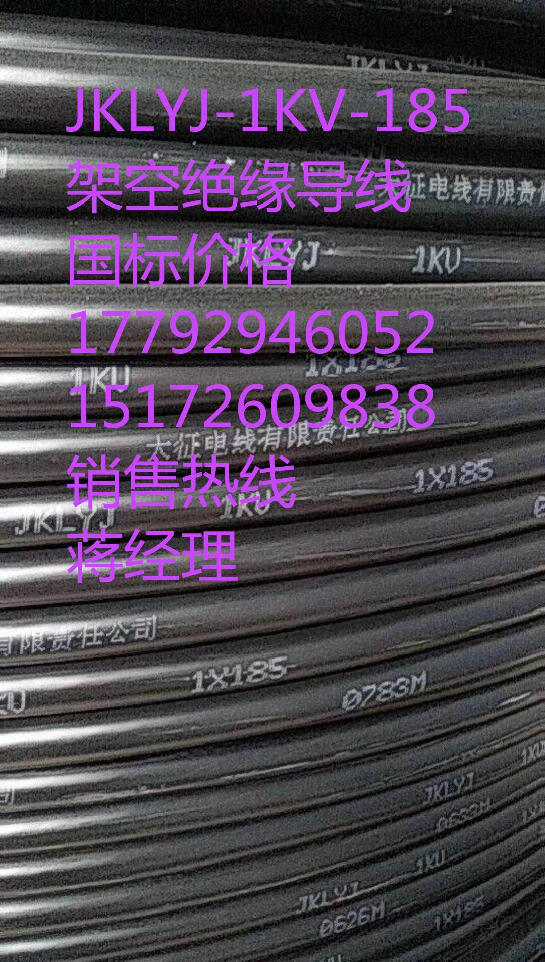陕西省汉中市厂家直销高低压架空绝缘导线JKLYJ-150