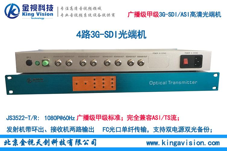 4路双向SDI高清光端机 4路双向3G-SDI信号传输,带1路双向数据