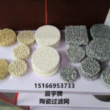 陶瓷垫圈密封圈,晨宇牌CY-13高温耐磨陶瓷垫圈密封圈图片