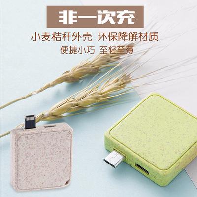 非一次性充电宝可循环小纸片移动电源小巧轻薄便携充电宝厂家直销