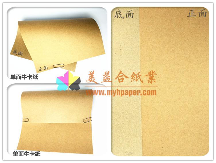 仿玖龙牛卡纸 单面牛卡纸220克至440克 箱板牛皮纸 仿牛卡纸