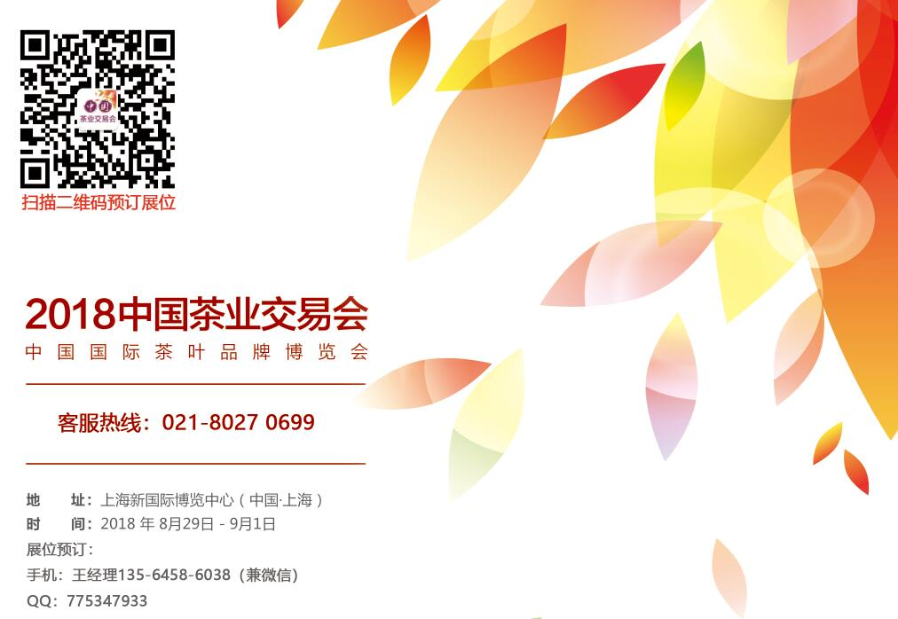 2018上海国际茶具及茶叶展览会 上海茶叶交易会