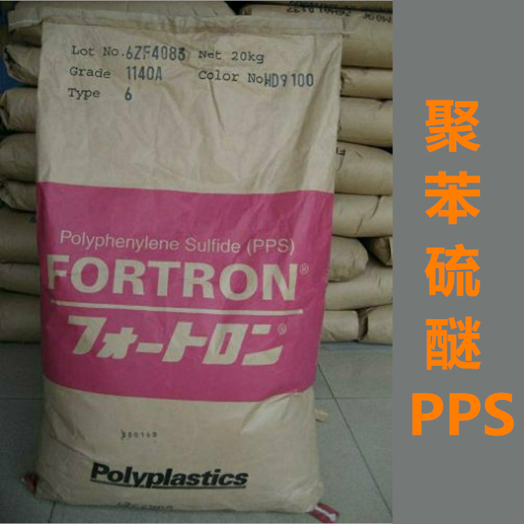 耐高温PPS 日本宝理 1130A6玻纤增强30% 阻燃级 高强度 耐酸碱