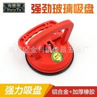 厂家直销红色塑料单爪手动吸盘大理地板石吸盘吸提器单强力吸盘