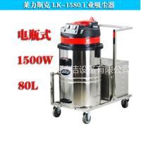 山东济宁电瓶式工业吸尘器莱力斯克LK-1580厂家报价