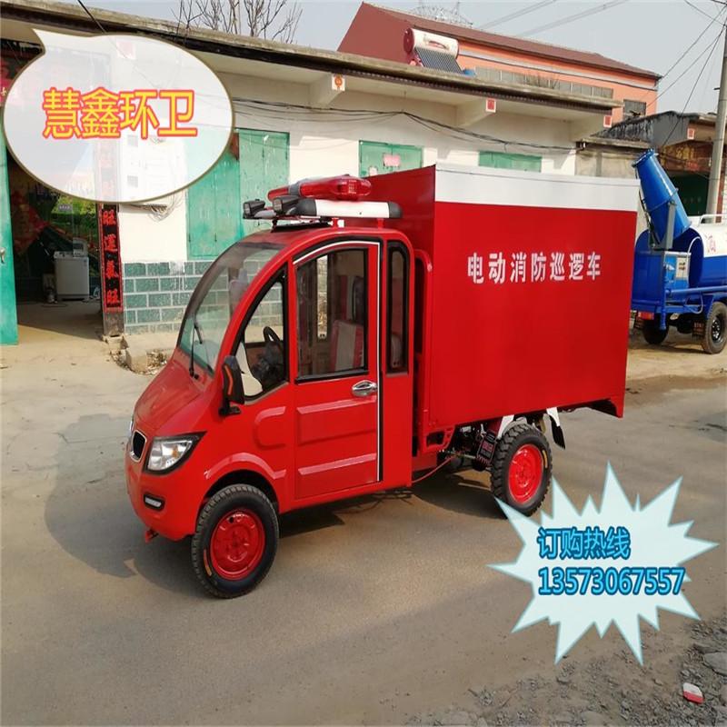 河北省邯郸市哪里卖电动四轮消防车   摩托三轮消防车厂家直销