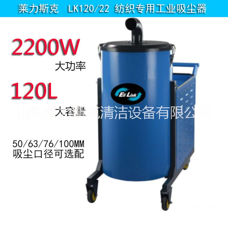 山东烟台纺织服装包装厂工业吸尘器求购厂家推荐莱力斯克Lk120/22