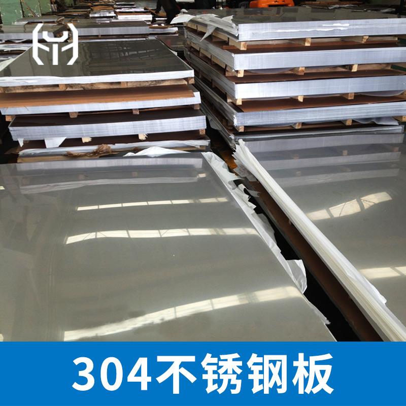 江苏不锈钢板厂家电话,江苏不锈钢板厂家报价,江苏304不锈钢板厂家