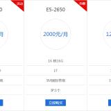 香港企业级服务器租用