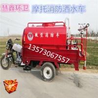 江西省吉安市摩托三轮消防车价格    电动消防车价格多少钱