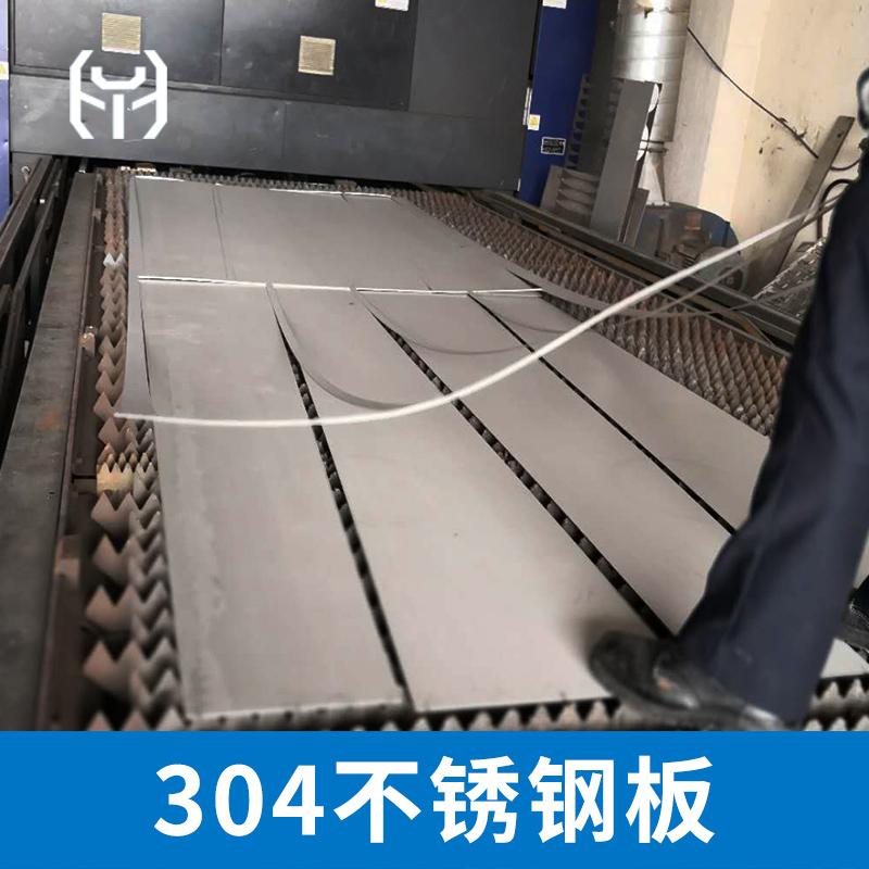 余姚304不锈钢板厂家电话,余姚304不锈钢板加工厂家,余姚304不锈钢板报价/价格