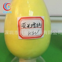 厂家现货塑料荧光增白剂KSN耐热耐高温增白剂批发