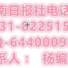 85181402广告部长沙晚报