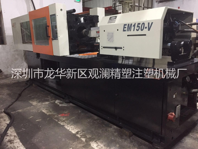 二手震雄EM150V变量泵注塑机Ai电脑电子尺控制下模460mm螺杆42mm机况正常,广东省最大的质量好的二手注塑机市场