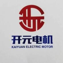 厂价供应原装电机端盖,定子,转子,轴,风叶,护罩,接线盒-山东开元
