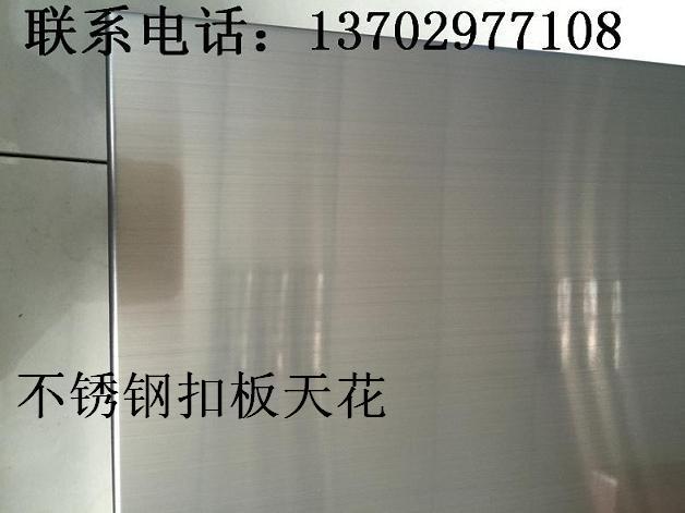 高光镜面不锈钢天花 高光镜面不锈钢天花厂家  高光镜面不锈钢天花供应商