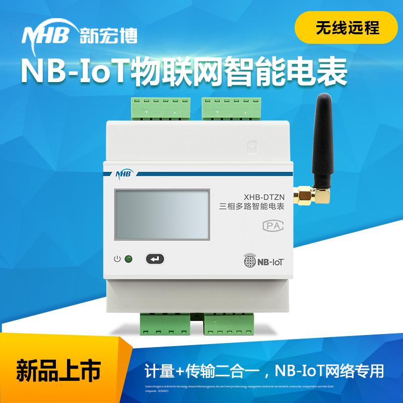 新宏博NB-IoT智能电表 物联 新宏博NB-IoT智能电表物联网 NB-IoT智能电表 物联网电表