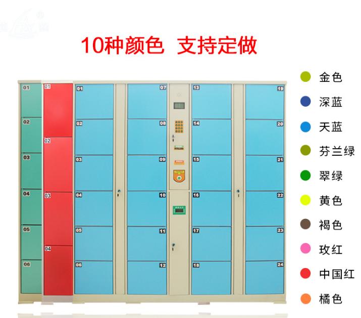 文件柜 存包柜、合肥存包柜厂家、存包柜供应商、合肥电子存包柜厂家直销定制