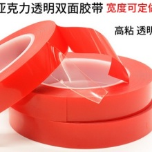 4965强力无痕防水红膜透明亚克