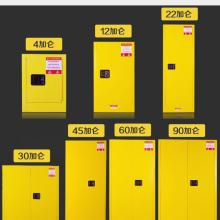 合肥化学品安全柜厂家直销  安徽安全柜厂家 合肥安全柜批发 安徽安全柜价格