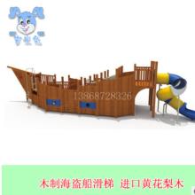 浙江海盗船滑梯厂家直销 浙江滑梯供应商 温州滑梯制造商 浙江滑梯工厂批发