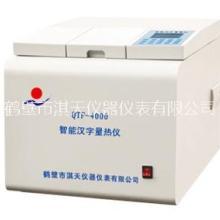 仪器仪表煤质分析仪器QTF4000智能汉字量热仪 QTF-4000量热仪图片