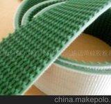 专业定做修改花纹PVC输送带