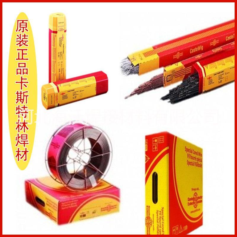 代理德国EnDOTec DO*05卡斯特林气体保护药芯焊丝