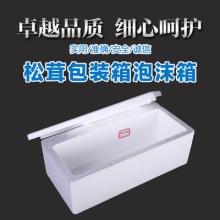 云南厂家批发 松茸包装泡沫箱生鲜水果包装 小号泡沫箱图片
