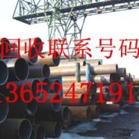 梅州二手螺旋管收购企业|福建专业镀锌钢管回收厂家