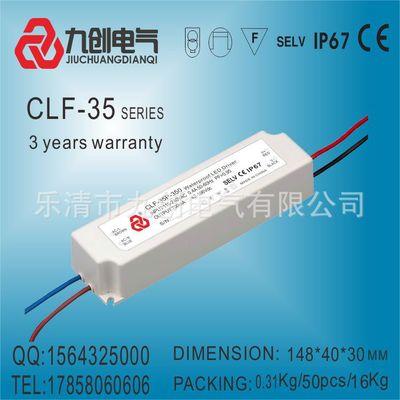 塑壳防水电源CLF-35-12,高效率LED恒压电源,高PF塑壳,IP67