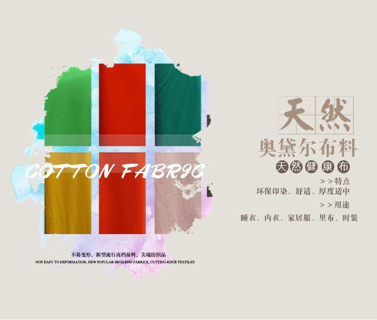 赣州澳尔黛拉架布高端品牌针织面料批发优质面料 奥代尔棉拉架平纹