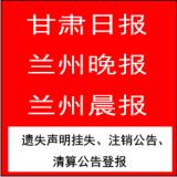 甘肃日报挂失广告 0931-8637597甘肃日报挂失广告甘肃日报报到证