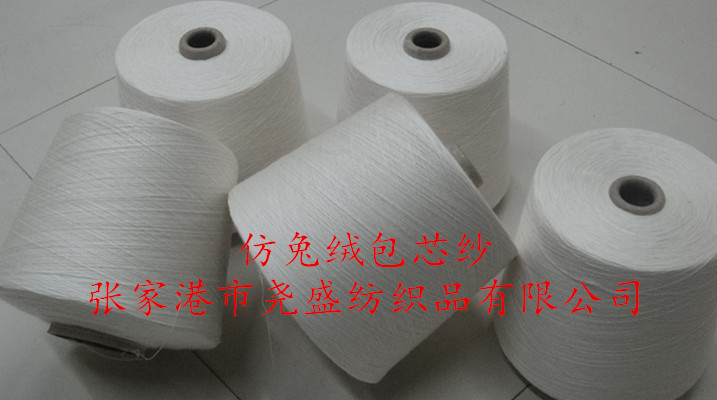 生产及销售羊毛衫用毛织混纺高弹粘锦短毛包芯纱