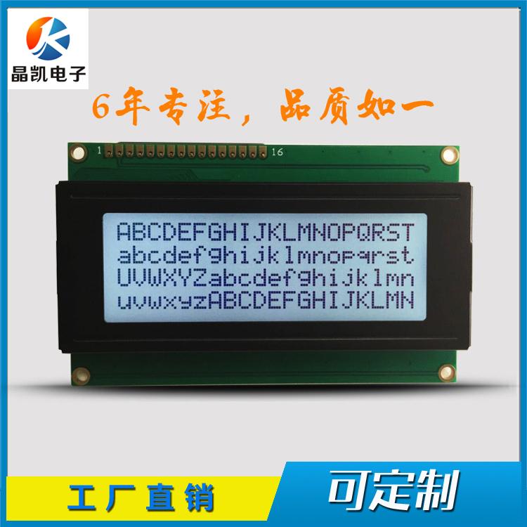工业级 2004字符点阵屏 3D打印机显示屏 2004LCD液晶屏 3V 5V可选 通用LMB204B系列