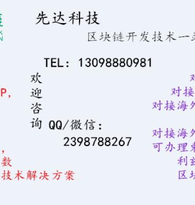 区块链供应链开发图片/区块链供应链开发样板图 (4)