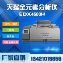 供应江苏天瑞ROHS环保检测仪器EDX1800B用于金属成分镀层模厚检测批发