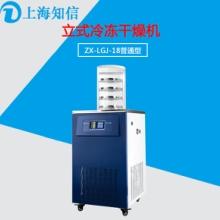 立式冷冻干燥机ZX-LGJ-18
