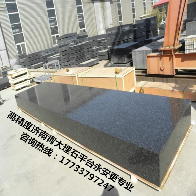 永安机械加工-大理石平台00级精度济南青石材/定做异型大理石平板