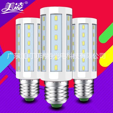 LED玉米灯 LED玉米灯.节能灯 美凌LED玉米灯.节能灯自营