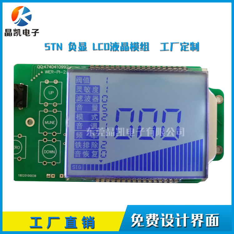 工厂定制 STN负显段码屏 金属探测器显示屏 STN段码屏定制 STN段码模块