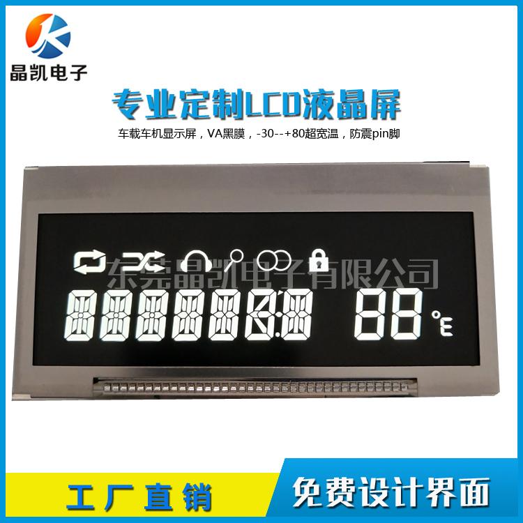 工厂定制 车载段码屏 VA黑膜段码屏 车载空调显示屏 VA屏开模定制
