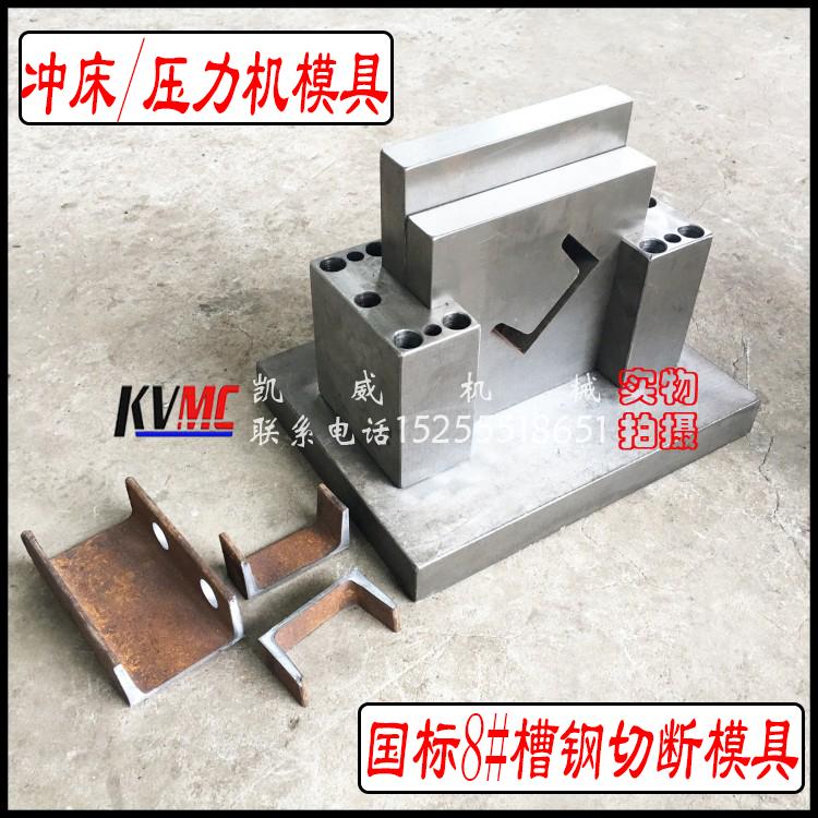 角铁剪切模具 槽钢切断冲孔模具