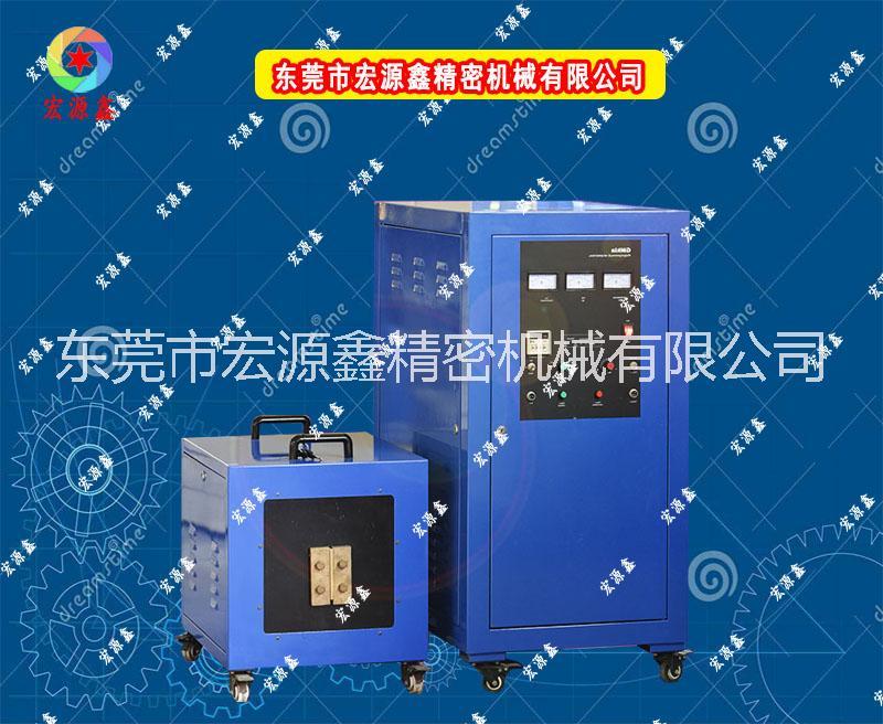 宏源鑫局部淬火机安装 实用型30KW超音频淬火设备值得信赖