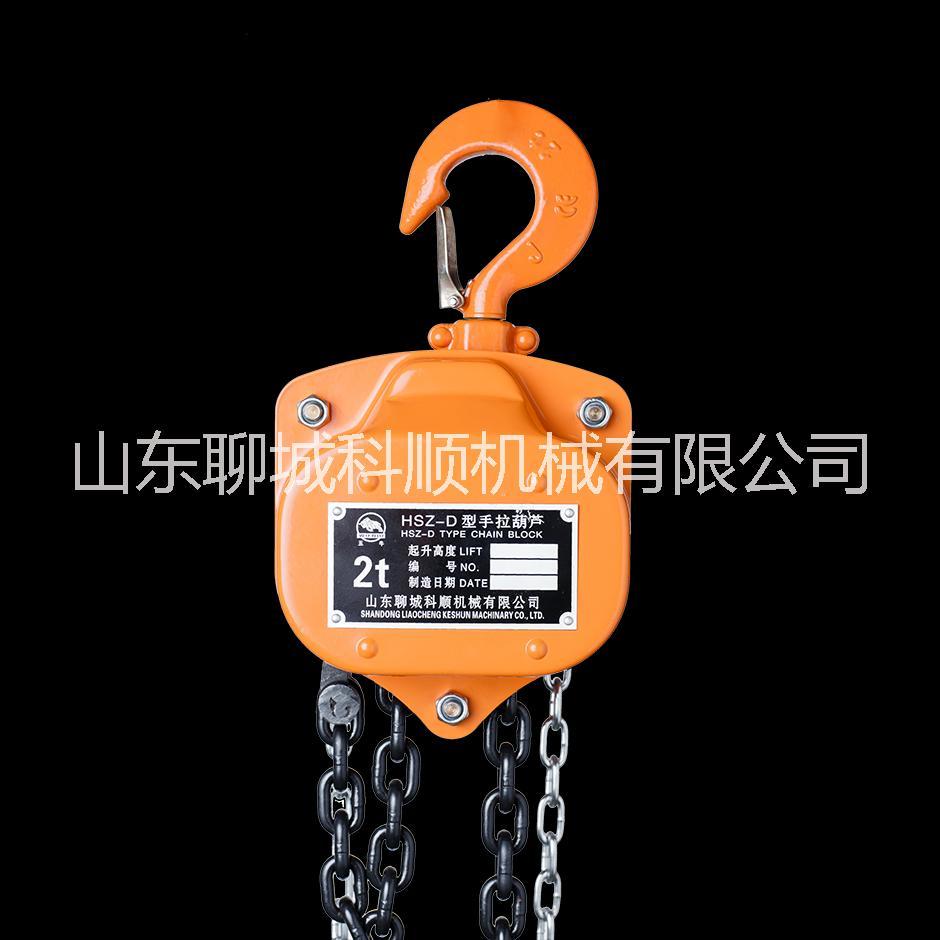 HSZ-D型手拉葫芦    山东手拉葫芦供应商    聊城手拉葫芦批发   聊城手拉葫芦价格