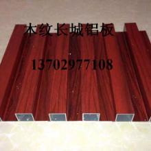 凹凸木纹铝板  凹凸木纹铝板厂家  凹凸木纹铝板供应商