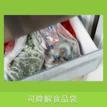 支持环保降解袋 生物降解袋 食品包装袋 可降解食品袋 厂家直销量大从优可降解环保材