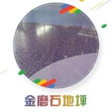 宁波厂家直销 供应金磨石地坪 工程定制 大型公共建筑 展示中心 商场体育馆 理想的商业地坪系统